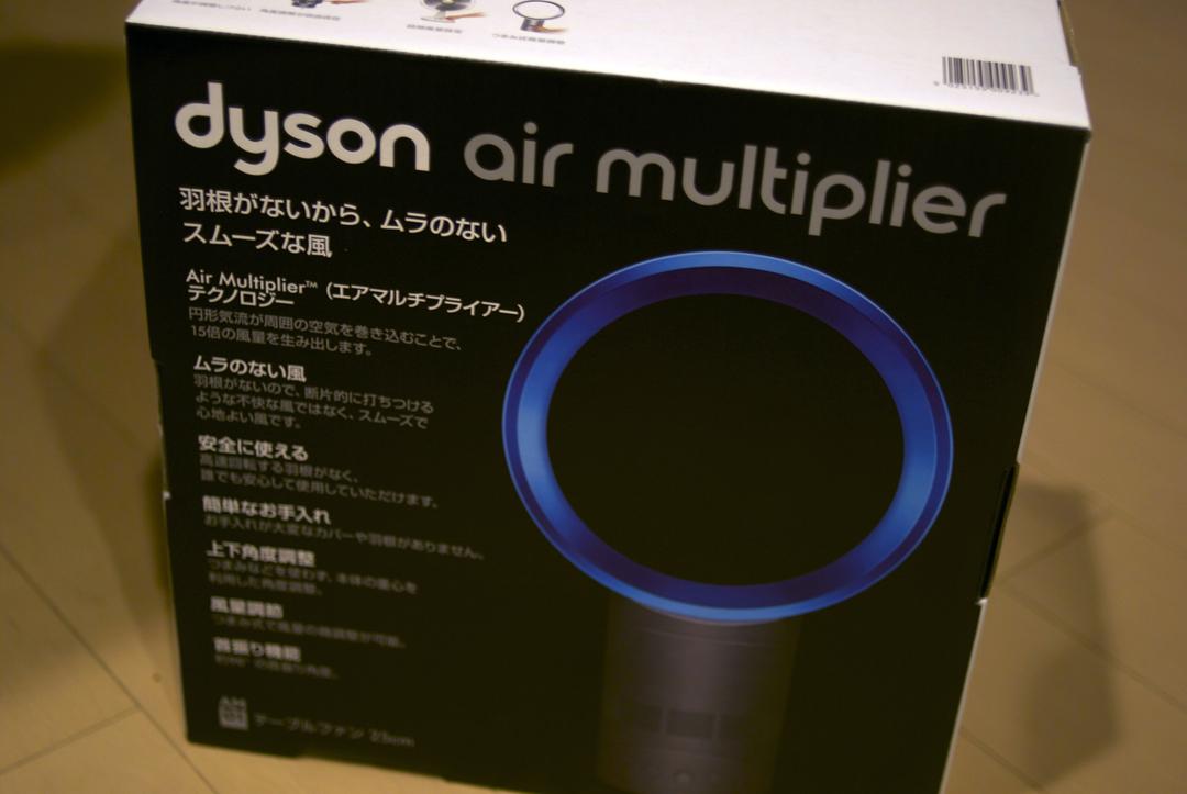 dyson AM01 エアマルチプライアー購入